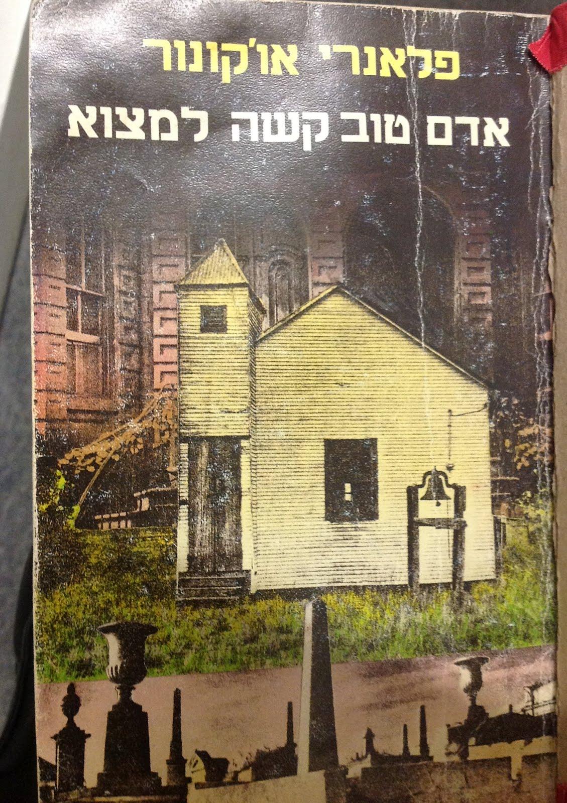 Sarah Siegel Stories: Israel
