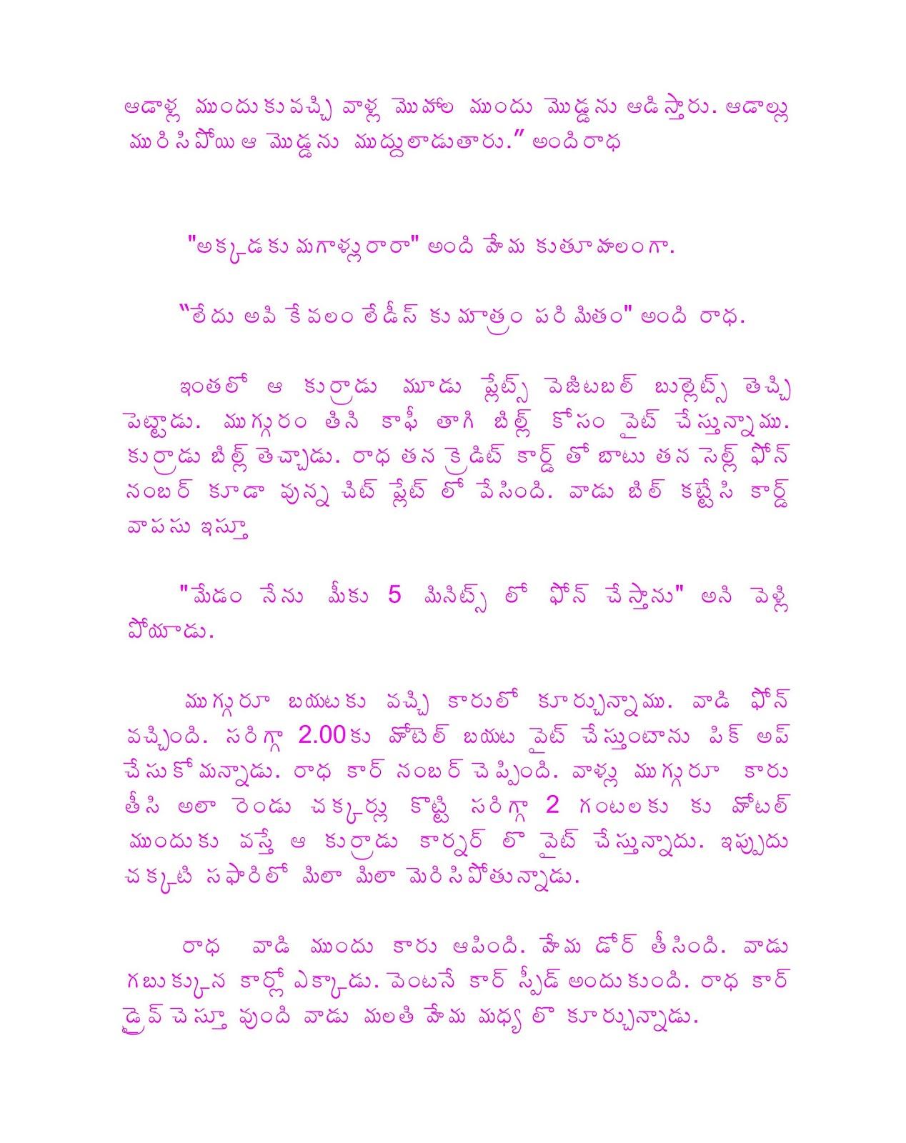 Telugu Boothu Kathalu Tappu Evaridi