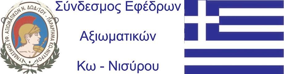 ΣΥΝΔΕΣΜΟΣ ΕΦΕΔΡΩΝ ΑΞΙΩΜΑΤΙΚΩΝ ΚΩ-ΝΙΣΥΡΟΥ