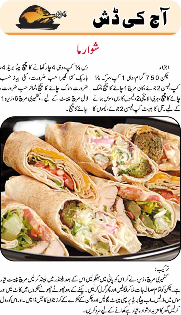 Spicy Chicken Shawarma Recipe In Urdu