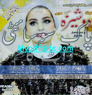 Dosheeza Digest January 2016