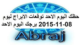حظك اليوم الاحد توقعات الابراج ليوم 08-11-2015 برجك اليوم الاحد
