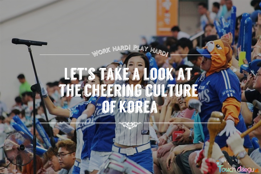 Let's take a look at the cheering culture of Korea