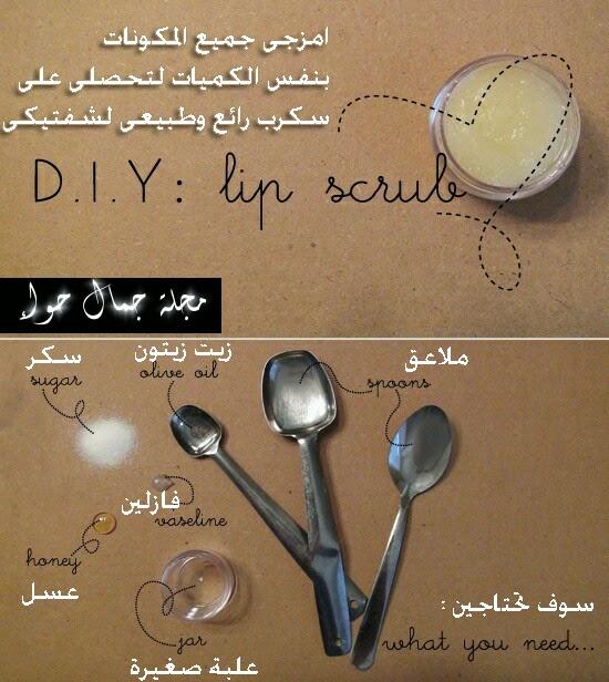 بالصور 5 وصفات طبيعية لسكرب الشفاه بالمنزل diy lip scrub - سكراب للشفايف - سكراب للشفاه - عمل سكراب للشفايف - سكرب للشفاه - طريقة عمل سكرب طبيعى للشفايف - طريقة عمل سكراب طبيعى للشفايف - طريقة عمل سكراب للشفايف - طريقة عمل مقشر للشفايف - مقشر الشفايف بالسكر - مقشر للشفايف - مقشر للشفايف بالنكهة اللى تحبينها - مقشر للشفايف طبيعي