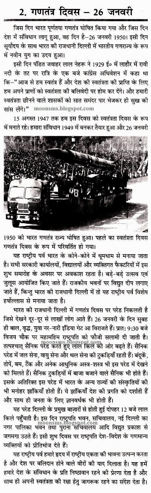 Republic Day 26 January speech in Hindi गणतंत्र दिवस भाषण