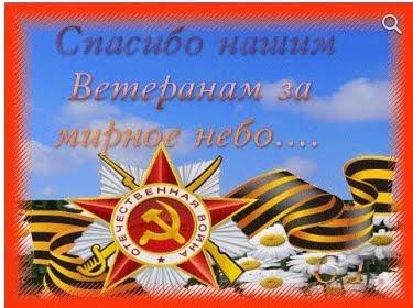 70-лет Великой Победе