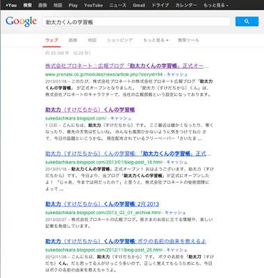 googleで「助太力くんの学習帳」と検索した結果の画面