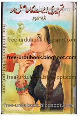 Tum Meri Zeest Ka Hasal Ho By Iqra Sageer Ahmed