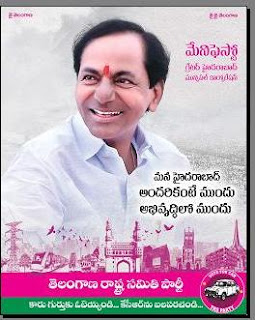 TRS GHMC ELECTION Manifesto in Telugu