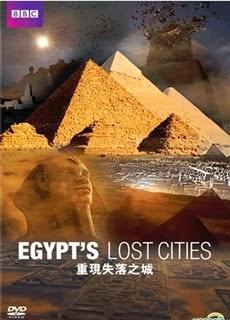 ντοκιμαντέρ BBC για την αρχαία Αίγυπτο