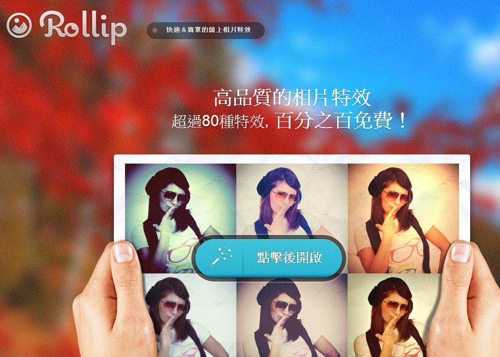 線上相片特效網站推薦:Rollip