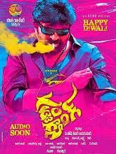 Gaddam Gang (2015) Telugu Full Movie Watch Online Free Download In HD,Mp4
