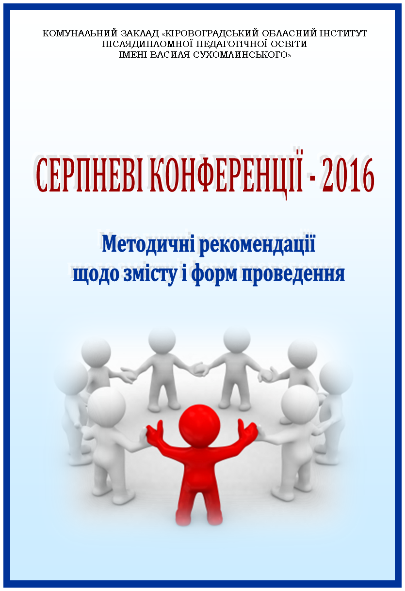 Серпневі конференції 2016