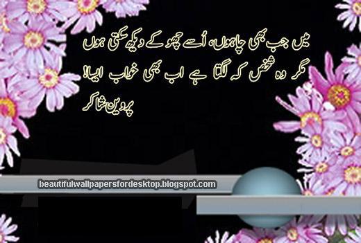 Sad urdu poetry wallpapers