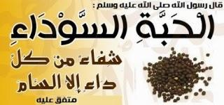 الرد العلمي لقدرة الحبة السوداء على شفاء جميع الأمراض كما أخبر محمد صلى الله عليه وسلم