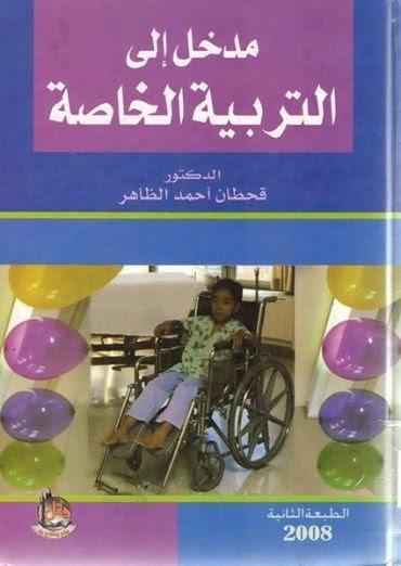 مدخل إلى التربية الخاصة - قحطان أحمد الظاهر pdf
