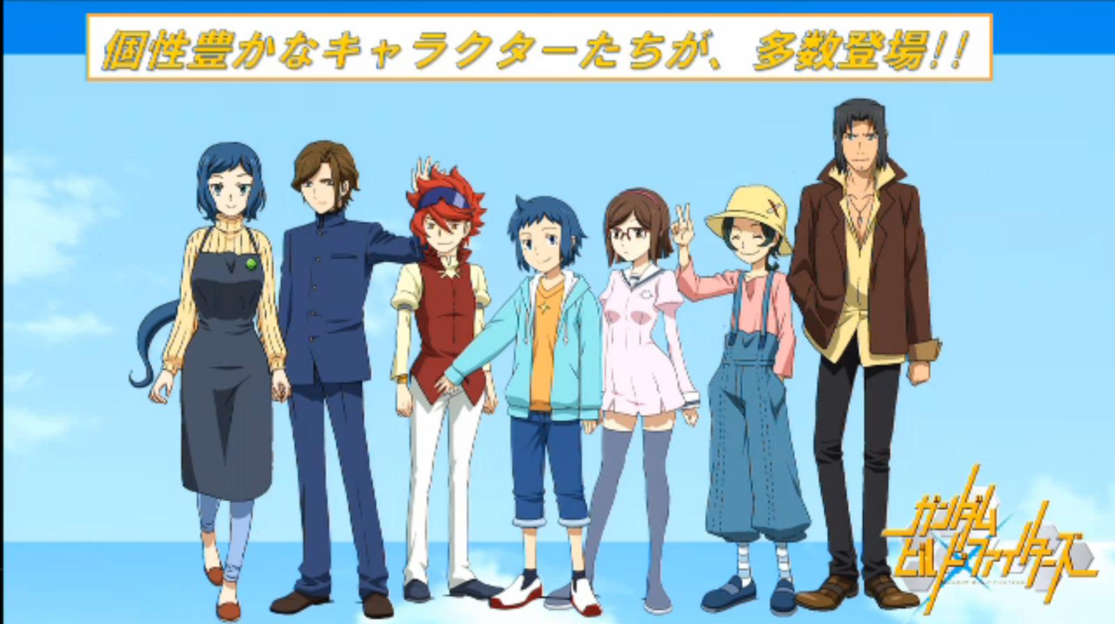 Gundam Build Fighters Online Legendado