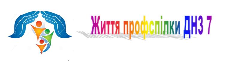 """Життя профспілки ДНЗ № 7 """"Теремок"""""""