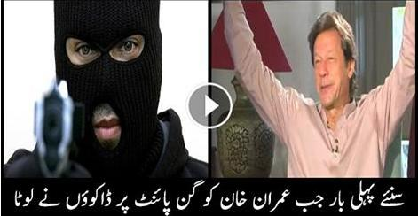 VIDEO, Amazing, imran khan, imran khan lootnig, loot, first time, looting,
