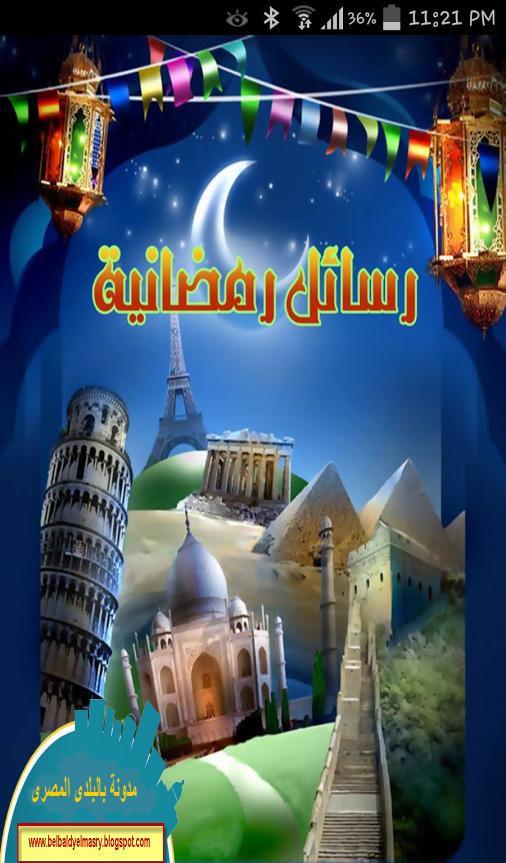 حمل تطبيق رسائل وصور رمضانيه لتهنئة اصدقائك وكل من تحب بالشهر الكريم لهواتف اندرويد بحجم 13 ميجا بايت