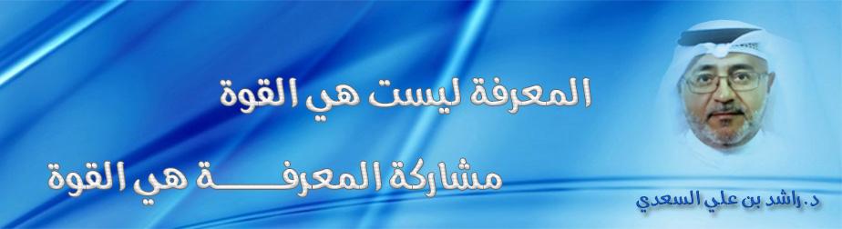 د. راشد علي السعدي