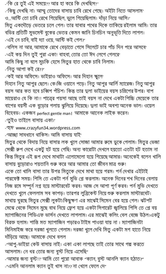 bangla font choti boi chudachudi golpo bangladeshi songs