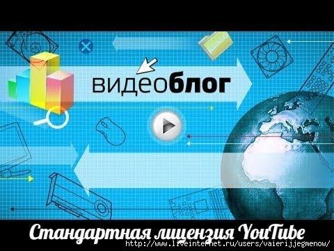 """Видео информационного блога """"Всё обо всём и всем!"""" смотрите во всех социальных сетях и на You Tube."""