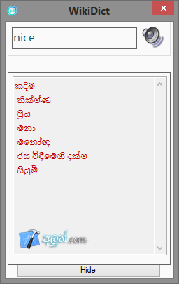 You can use this dictionary to see English meaning of sinhala words as well as sinhala meaning of English words.  This is a Sri Lankan Software. Though it look likes Madura Dictionary, This has been created according to the present with  modifications and it has been developed. To make it suitable for today.