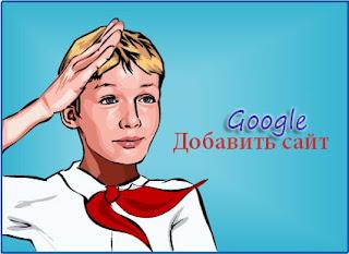 Добавить сайт в Google