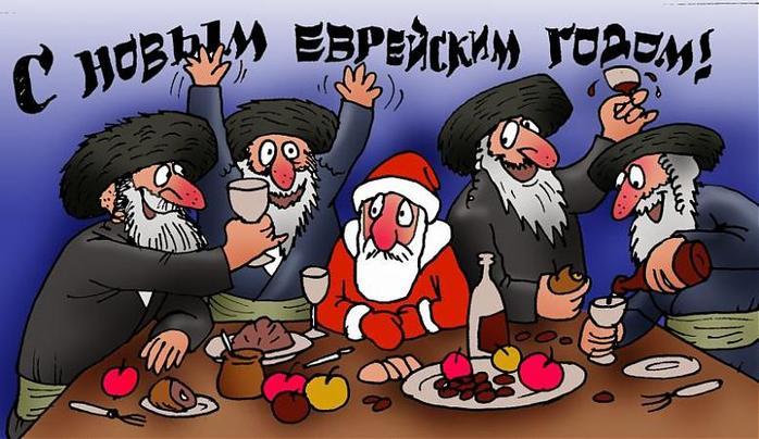 Поздравления прикольные еврейские
