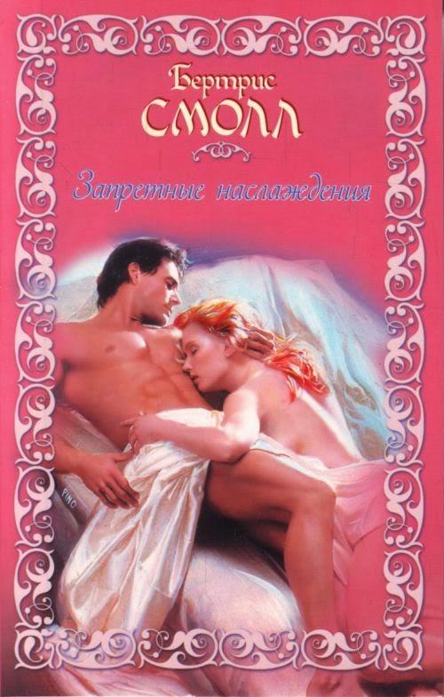 eroticheskie-zhenskie-romani-chitat-onlayn