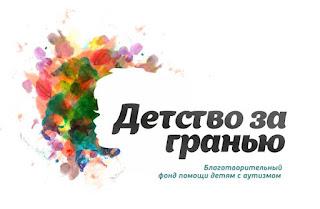 """Благотворительный фонд помощи детям с аутизмом """"Детство за гранью"""""""