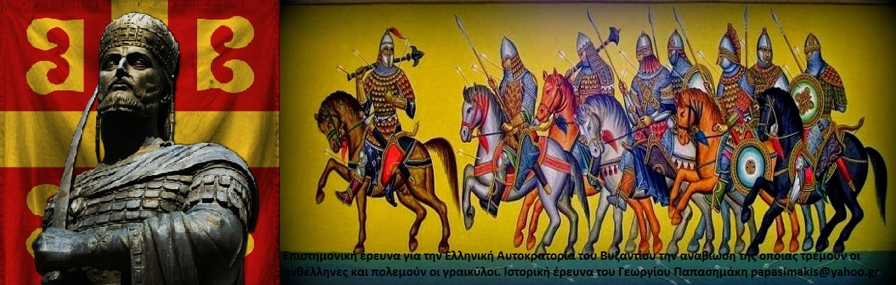 Βυζαντινή Αυτοκρατορία