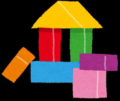 積み木のイラスト(おもちゃ)