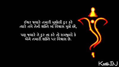 Motivational Gujarati Quotes