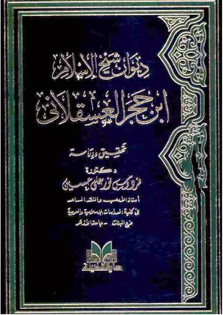 ديوان شيخ الإسلام ابن حجر العسقلاني