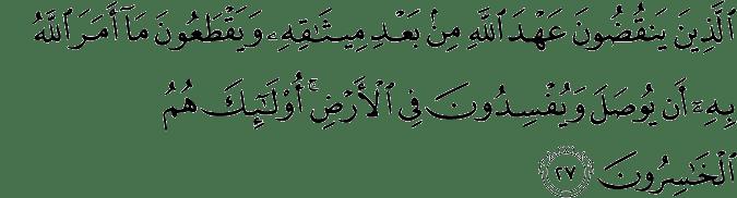 Surat Al-Baqarah Ayat 27