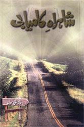 Sharah-e-kamyabi
