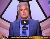 برنامج العاشرة مساءاً مع وائل الإبراشى - حلقة يوم السبت 20-9-2014