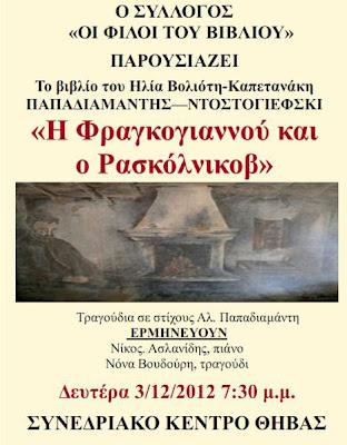 """Παρουσίαση βιβλίου """"Η Φραγκογιαννού και ο Ρασκόλνικοβ"""""""