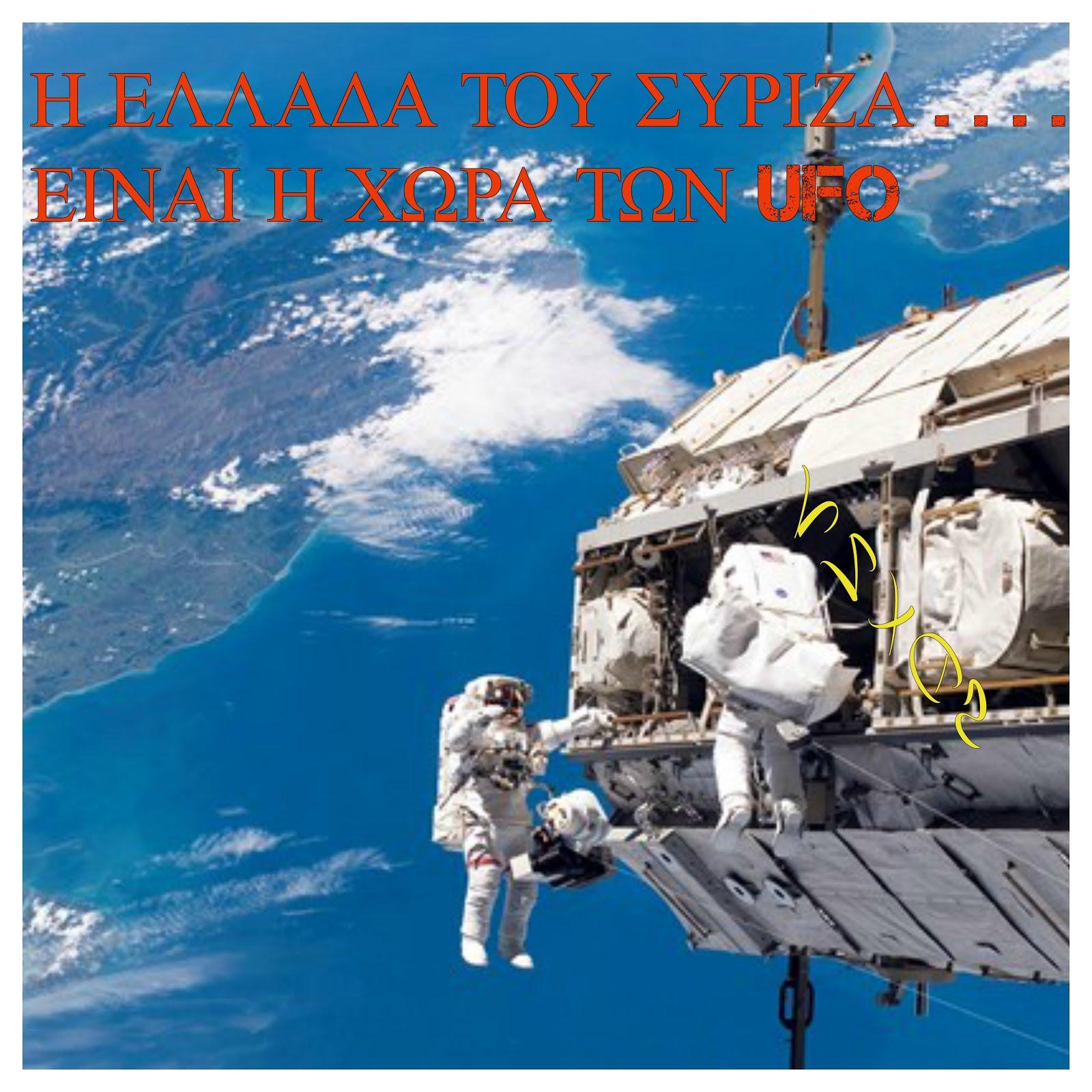 SYRIZA : UFO