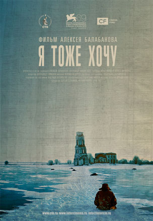 I Also Want It Me Too Poster Я тоже хочу