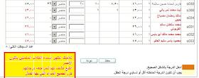 طريقة مشاهدة النتائج في نور Noor للمرحلة المتوسطة و الثانوية الأول و الثاني 4-1.png