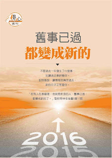 耕心週刊 (Heart Farmer) - 20160102