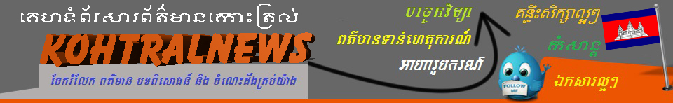 Koh Tral News