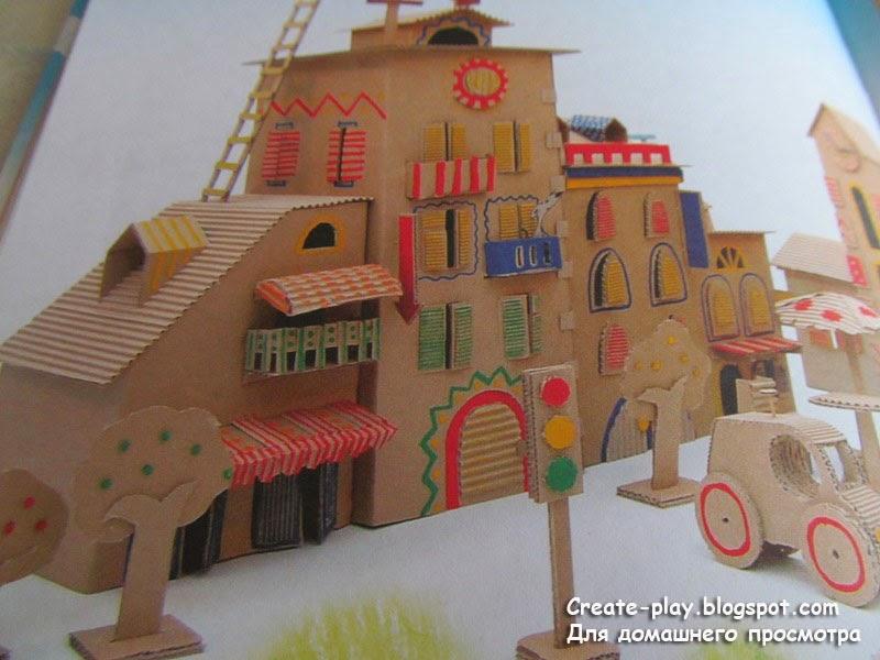 Добро пожаловать в Папенбург строим картонный город