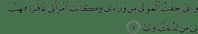 Surat Maryam Ayat 5