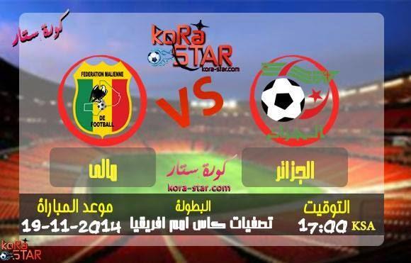 ������ ������ ������� ����� �� ����� 19-11-2014 Alg�ria vs Mali en direct 10805443_91373064863
