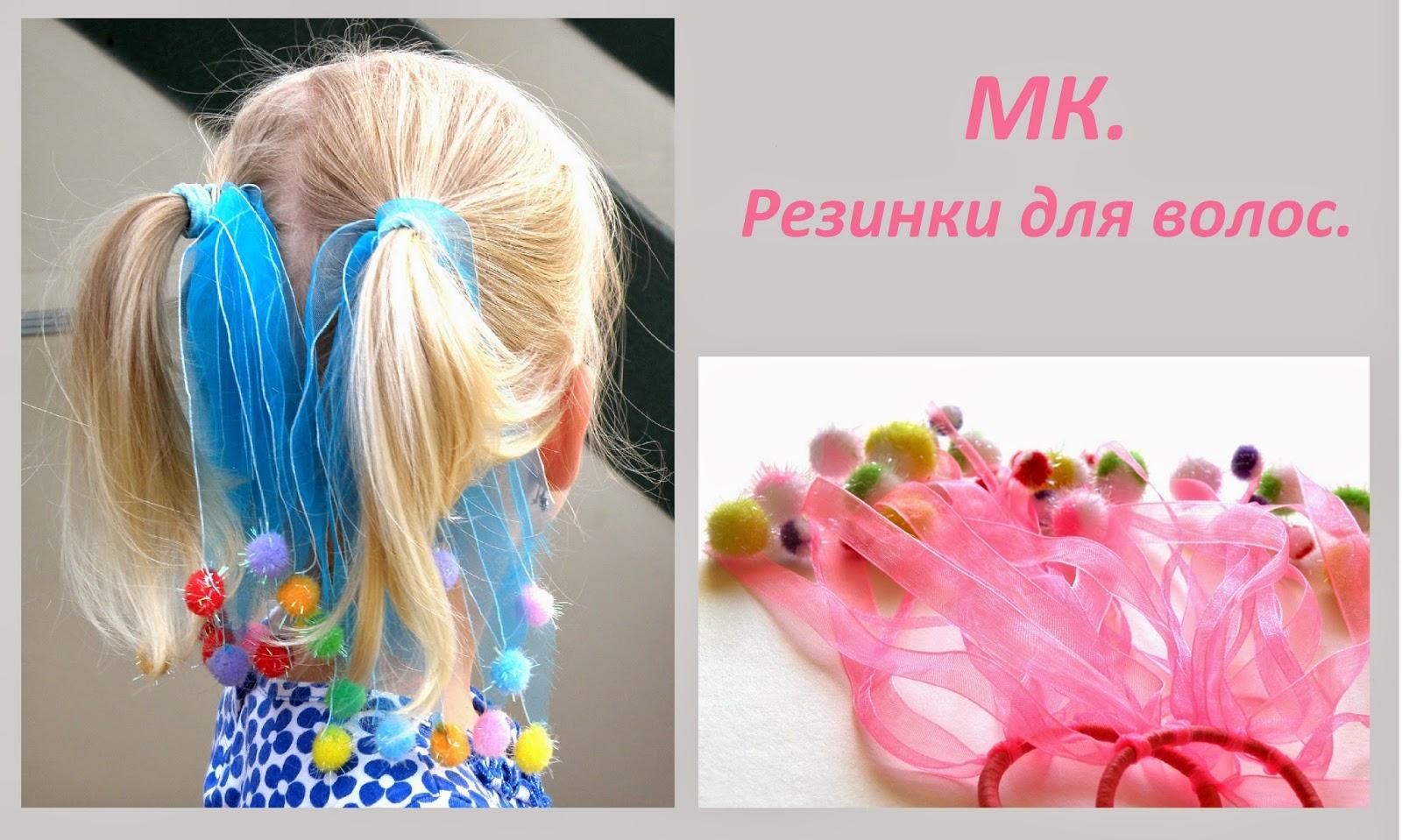 Красивые резиночки для волос своими руками с