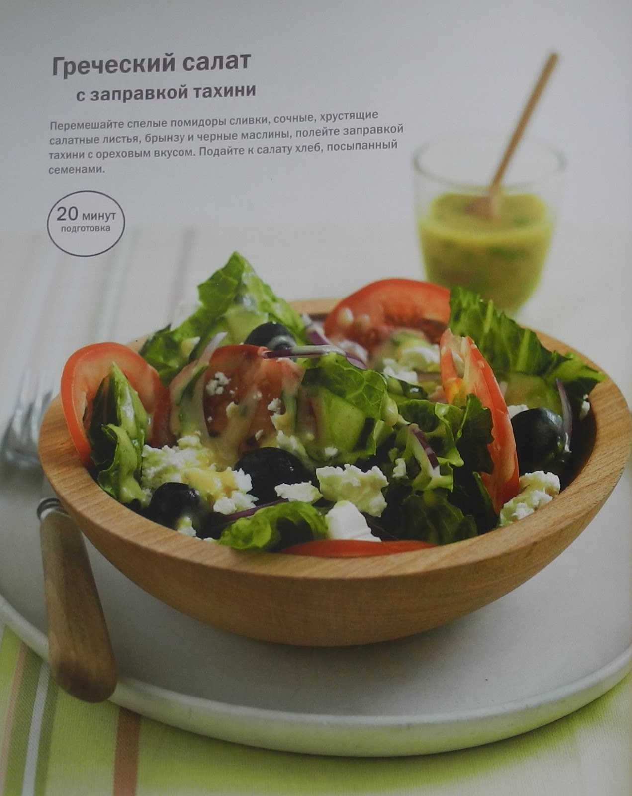 Салат греческий с заправкой рецепт с